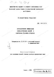 Диссертация на тему Использование специальных психологических  Диссертация и автореферат на тему Использование специальных психологических знаний в советском уголовном процессе