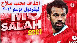ملخص اهداف واداء محمد صلاح فى ليفربول موسم يونيو2021 - YouTube