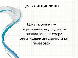 Совершенствование организации автомобильных перевозок диплом Фото № 2638 Совершенствование организации автомобильных перевозок диплом
