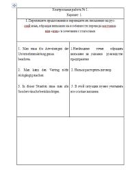 Контрольная работа № по Немецкому языку Вариант № Контрольные  Контрольная работа №1 по Немецкому языку Вариант №1 14 11 12