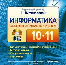 Информатика класс Дополнительные материалы и контрольные  Информатика 10 11 класс Дополнительные материалы и контрольные вопросы Электронное приложение к