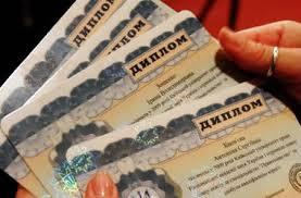 Новые дипломы крымских вузов станут недействительными в Украине   lt p gt Только украинские дипломы крымских вузов будут признаваться в Украине Фото