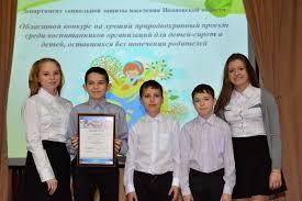 Ивановские дети сироты пробуют свои силы в экопроектировании и  Вторник