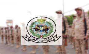 وزارة «الحرس الوطني» تعلن عن وظائف شاغرة على بند التشغيل والصيانة   صحيفة  تواصل الالكترونية