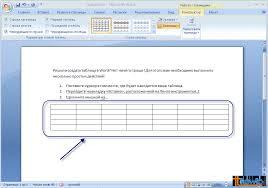 Как создать таблицу в word ru  Как создать таблицу в word 2007