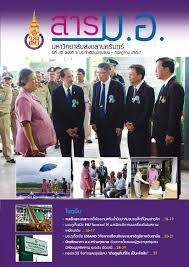 สารม.อ. ปีที่ 21 ฉบับที่ 5 ประจำเดือนมิถุนายน - กรกฎาคม 2557 by  PSUuniversityTH - issuu