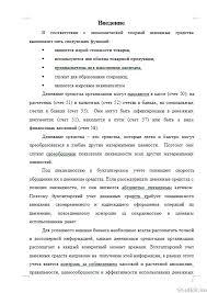 Курсовая Учёт денежных средств и денежных документов Курсовые  Учёт денежных средств и денежных документов 21 01 10