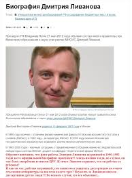 Дмитрий Ливанов является агентом влияния США Нет реформе  Отметим затем факт работы Ливанова в англоязычной зарубежной стране по слухам именно в США из официальной биографии был изъят