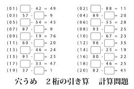 穴うめ計算虫食い算 2桁の引き算キッズの無料学習プリント