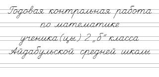 Годовая контрольная работа по математике класс hello html m1ab61e27 png