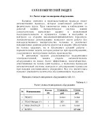 Модернизация электрокотельной экономический раздел дипломного  Модернизация электрокотельной экономический раздел дипломного проекта