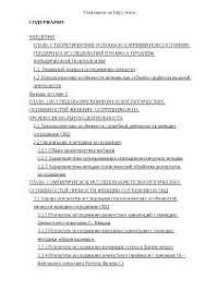 Взаимосвязь межличностных отношений и удовлетворенности работой в  Степень выраженности личностных характеристик у женщин сотрудников ОВД МВД России диплом 2010 по психологии скачать