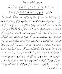 muslims world celebrated eid ul fitr urdu news tips articles  muslims world celebrated eid ul fitr news in urdu