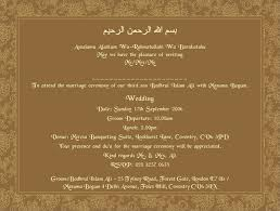 create perfect muslim wedding invitation cards brown color Muslim Wedding Invitation Wording Template create perfect muslim wedding invitation cards brown color designing template modern ideas white font Muslim Wedding Invitation Text