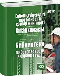 Охрана труда реферат казахстан Бесплатное хранилище качественных  Охрана труда украине нормативные документы фото