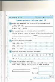 Иллюстрация из для Самостоятельные и контрольные работы по  Иллюстрация 26 из 39 для Самостоятельные и контрольные работы по математике для начальной школы Выпуск