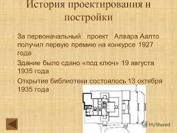 Презентация на тему Муниципальное Общеобразовательное Учреждение  4 История проектирования