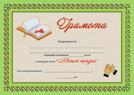 Портфолио дневник достижений ученика начальной школы Грамоты Дипломы