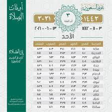 أوقات الصلاة يوم الأحد 3 ذي القعدة 1442 هـ - تقويم السعودية