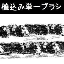 コミスタクリスタ用植込み単一ブラシ無料素材 漫画素材工房 Manga
