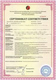 Картинки по запросу Сертификат соответствия