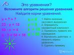 Как сделать проверку уравнений 4 класс