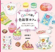 afternoon tea kawaii drawing book