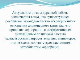 Дивидендная политика корпорации ПАО Газпром презентация онлайн  Актуальность темы курсовой работы заключается в том что существующее российское законодательство несовершенно в отношении акционерного