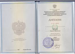 Предеина Наталья Михайловна В 2012 году получила второе высшее образование Курганский государственный университет