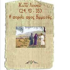 Image result for ΕΙΚΟΝΑ προς Εμμαούς