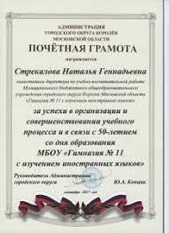 Дипломы грамоты сертификаты удостоверения strekalova 1