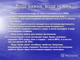 Презентация на тему МОУ СОШ Г Буденновска Выполнила  2 Вода важна вода нужна
