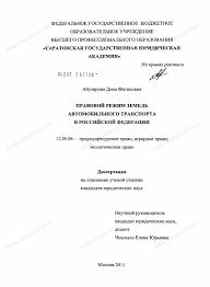 Диссертация на тему Правовой режим земель автомобильного  Диссертация и автореферат на тему Правовой режим земель автомобильного транспорта в Российской Федерации