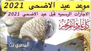 متى تبدأ إجازة عيد الأضحى 1442 - 2021 السعودية - المصري نت