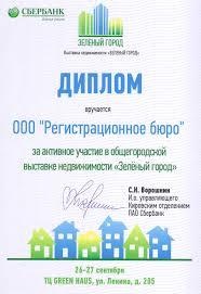 Дипломы и награды Риэлторская компания Регистрационное бюро  Диплом за активное участие в общегородской выставке недвижимости Зеленый город