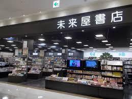 未来 屋 書店