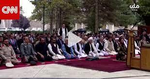 شاهد الرئيس الأفغاني يواصل صلاة عيد الأضحى مع سقوط الصواريخ في مكان قريب -  CNN Arabic