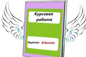 Рекомендации при написании курсовой работы Блокнот Рекомендации при написании курсовой работы