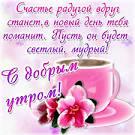 Сексуальное пожелание доброго утра стихи134
