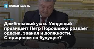Дембельский указ. Уходящий президент Украины Петр ...