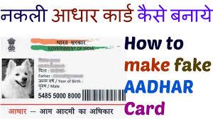 how to make fake aadhar card