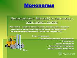 Презентация на тему Государственное регулирование естественных  3 Монополия Монополия
