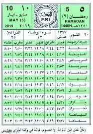 اذان الفجر في الرياض 1441