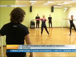Красноярск Выпускникам КГАМиТ не выдают дипломы БезФормата ru  Выпускникам КГАМиТ не выдают дипломы Седьмой канал