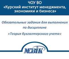 МЭБИК Теория бухгалтерского учета Обязательные задания ТМ  МЭБИК Теория бухгалтерского учета Обязательные задания ТМ 009 105