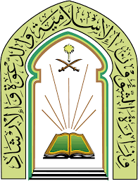 ملف:Ministry of islamic affairs in saudi arabia Logo.svg - ويكيبيديا