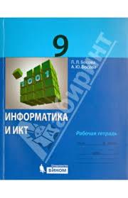 Книга Информатика и ИКТ класс Рабочая тетрадь Босова  Информатика и ИКТ 9 класс