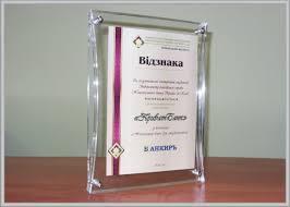 Пластиковые акриловые дипломы свидетельства Наградные подарочные дипломы из пластика