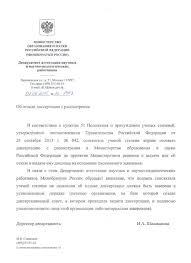 Нормативно справочная информация Диссертационный совет Д  Письмо от 02 06 2015 №13 2453 Об отзыве диссертации с рассмотрения