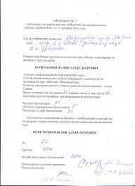 Кочеткова Юлия Александровна  Сведения о результатах публичной защиты Согласие на размещение персональных данных и диссертации